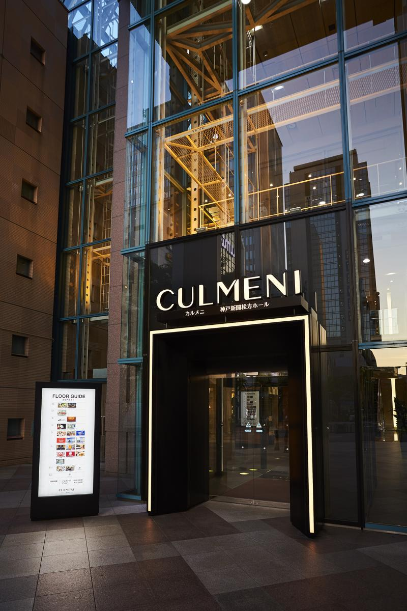 CULMENI SIGN renovation